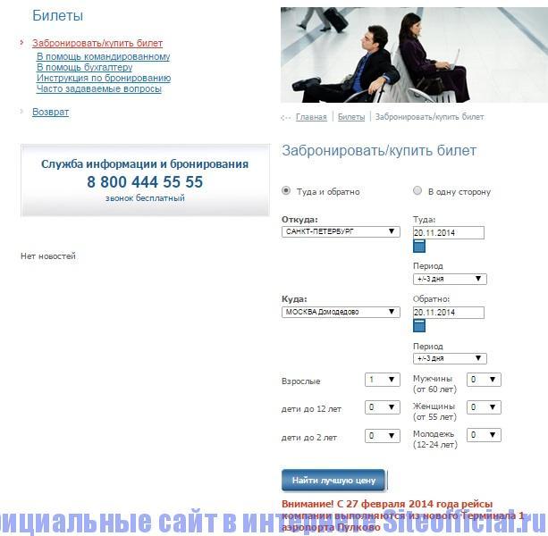Официальный сайт Россия - Заказ билетов