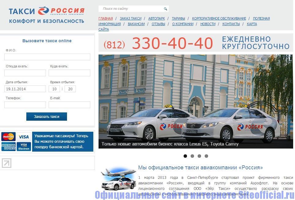 Официальный сайт Россия - Заказ такси
