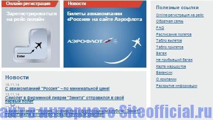 Официальный сайт Россия - Полезные ссылки