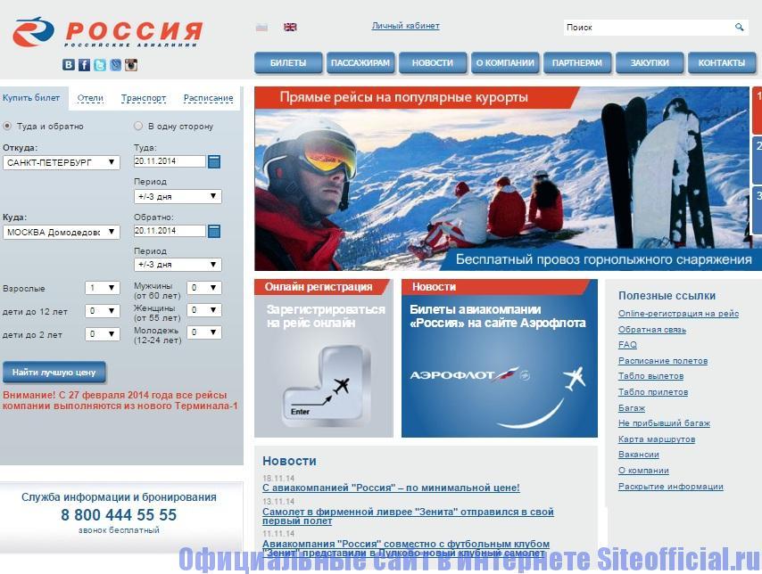 Официальный сайт авиалинии Россия