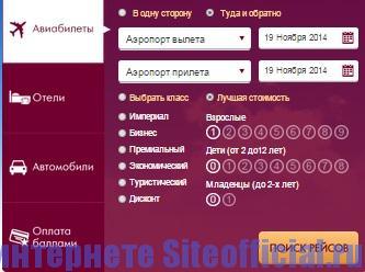Официальный сайт Трансаэро - Заказ билетов