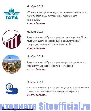 Официальный сайт Трансаэро - Новости