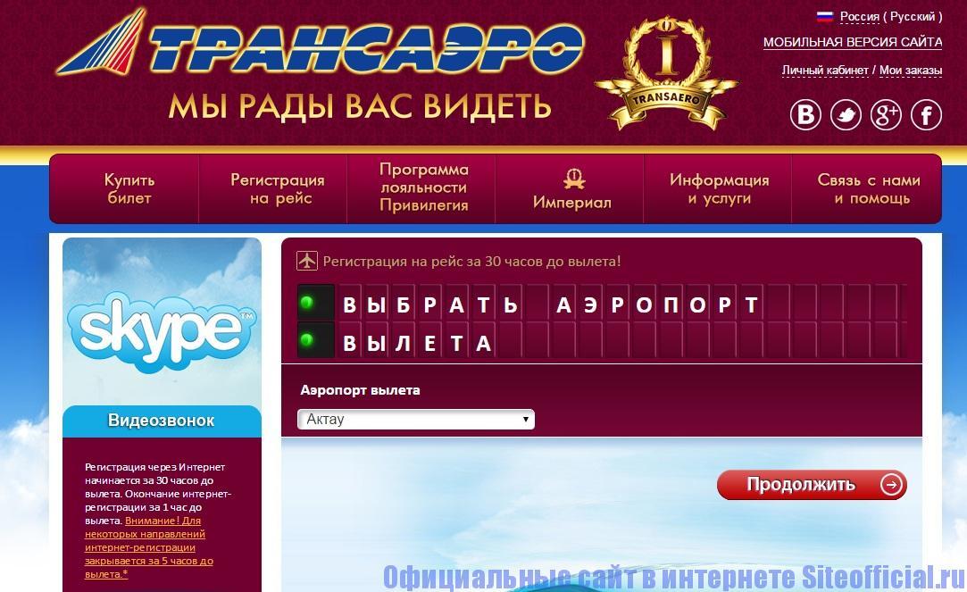 Официальный сайт Трансаэро - Регистрация на рейс