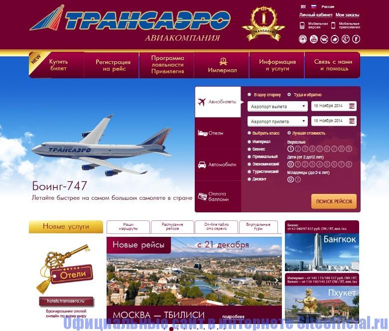 Официальный сайт Трансаэро - Главная страница