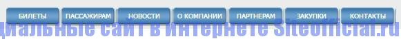 Официальный сайт Россия - Разделы сайта