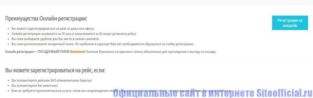 Официальный сайт АЛРОСА - Регистрация на рейс