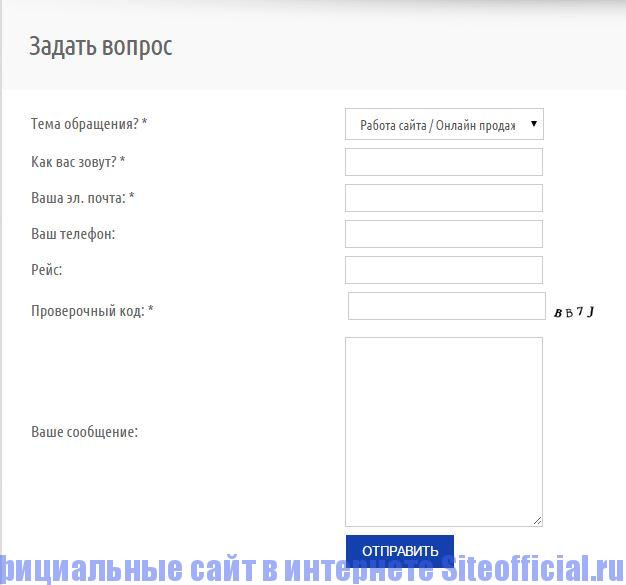 Официальный сайт АЛРОСА - Обратная связь