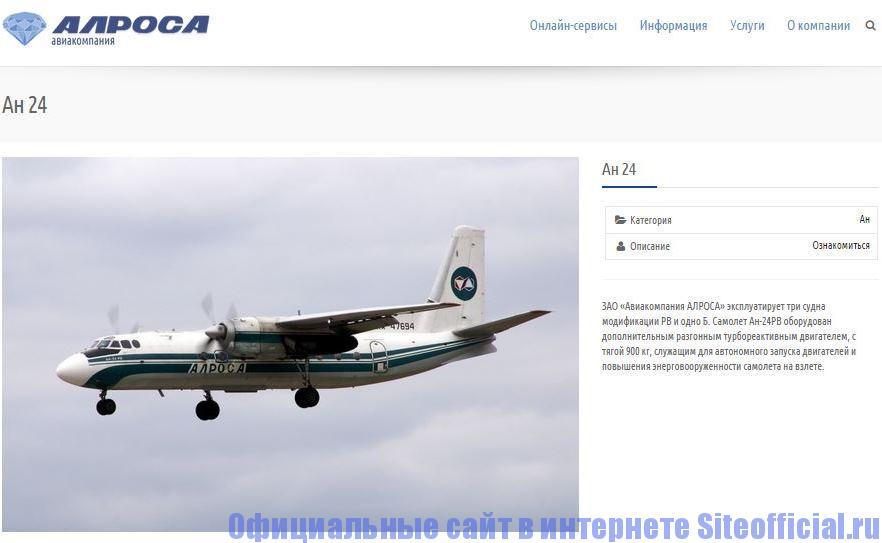 Официальный сайт АЛРОСА - Авиатехника