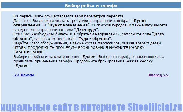 Официальный сайт АЛРОСА - Пошаговая инструкция