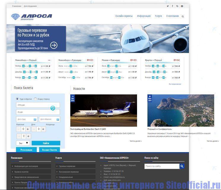 Официальный сайт АЛРОСА - Главная страница