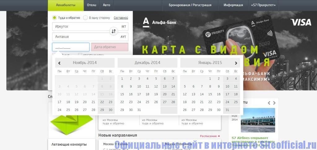 Официальный сайт S7 - Заказ билета онлайн