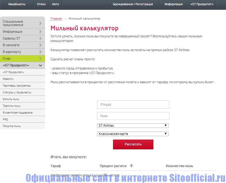 Официальный сайт S7 - Мильный калькулятор