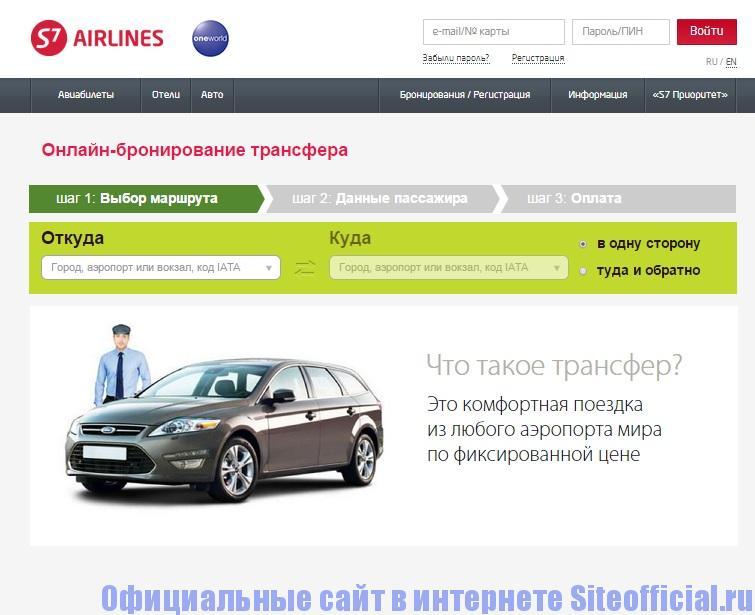 Официальный сайт S7 - Бронирование трансфера