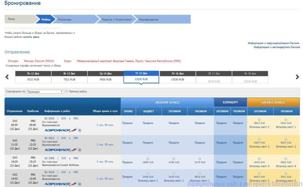 Перечень рейсов на официальном сайте Аэрофлота