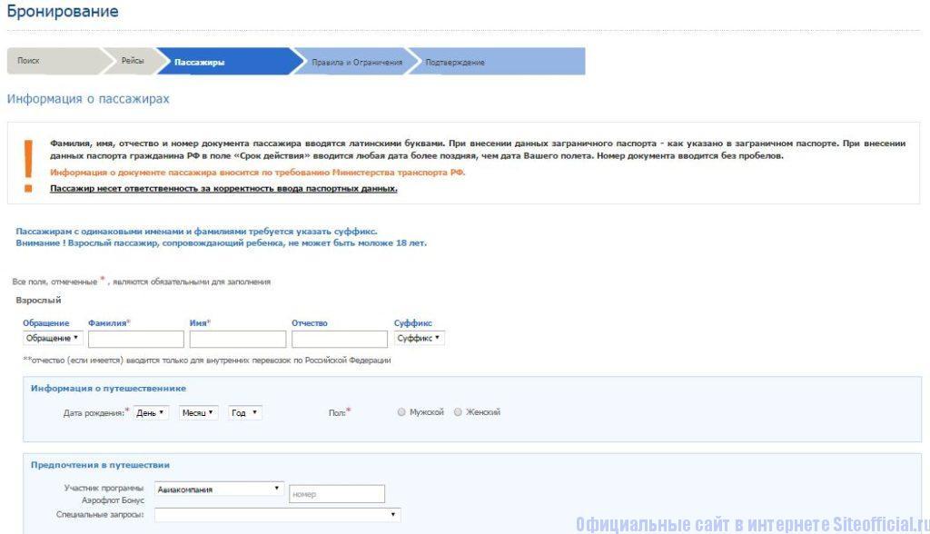 Информация о пассажирах на официальном сайте Аэрофлота