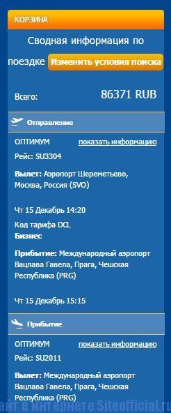 Корзина на официальном сайте Аэрофлота