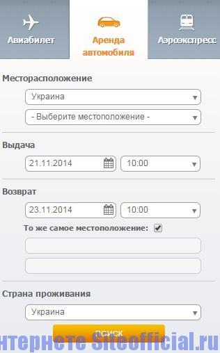 Официальный сайт Аэрофлот - Аренда автомобиля