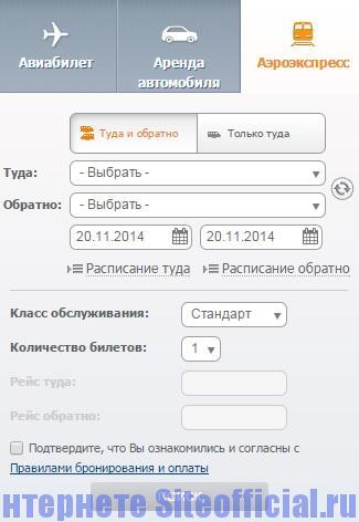 Официальный сайт Аэрофлот - Аэроэкспресс