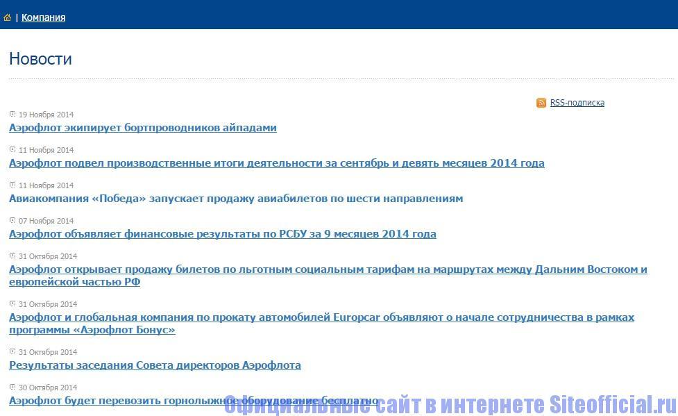 Официальный сайт Аэрофлот - Новости