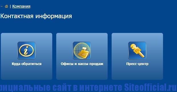 Официальный сайт Аэрофлот - Контакты