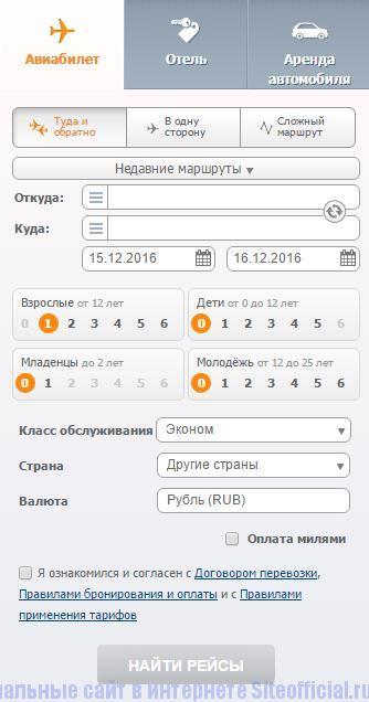 Поиск рейсов на официальном сайте Аэрофлота