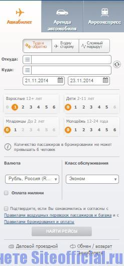 Официальный сайт Аэрофлот - Авиабилет