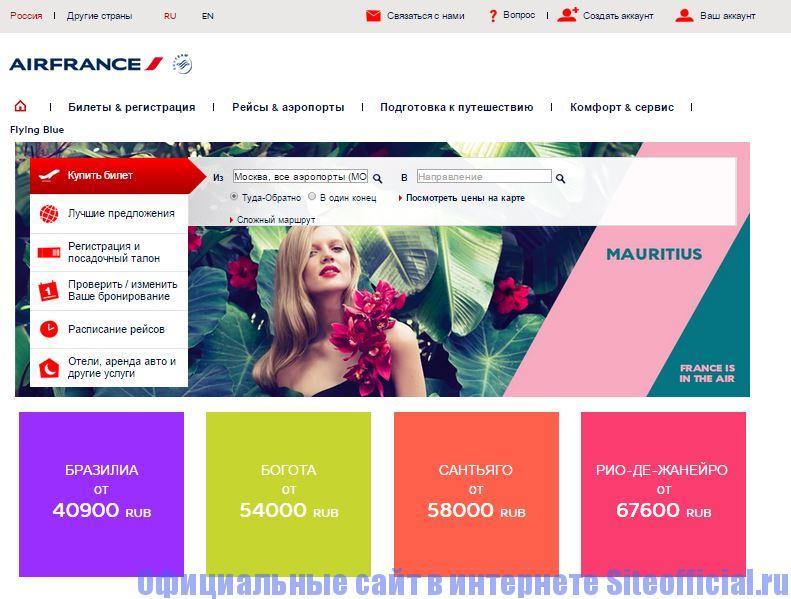 Официальный сайт Airfrance