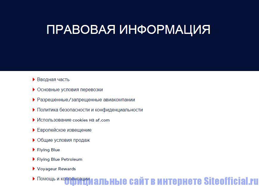 Официальный сайт Airfrance - Правовая информация