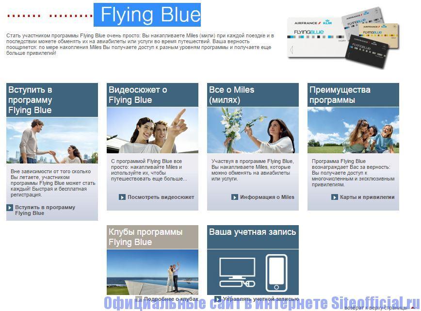 Официальный сайт Airfrance - Программа Flying Blue