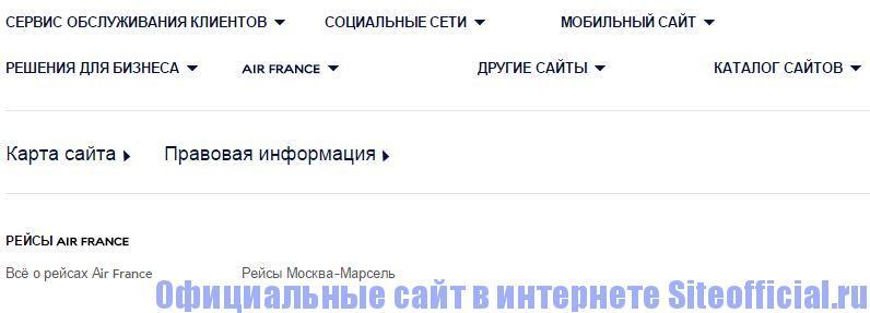 Официальный сайт Airfrance - Вкладки