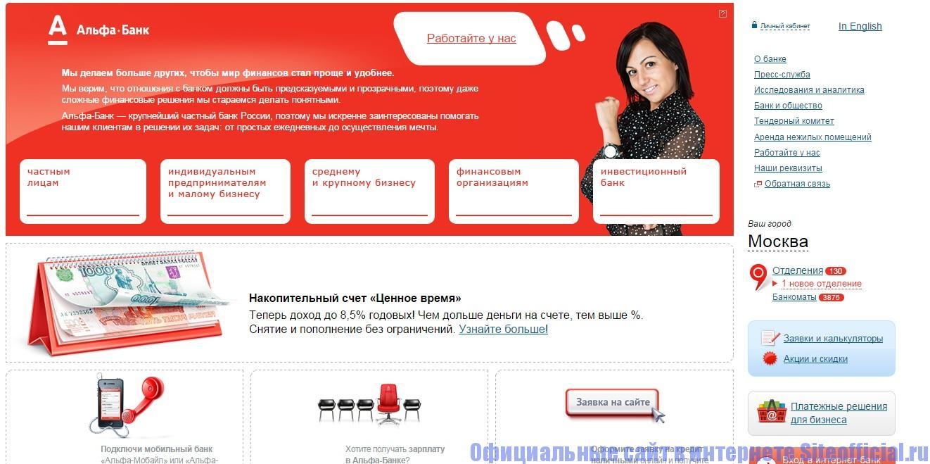 Официальный сайт Альфа банка - Главная страница