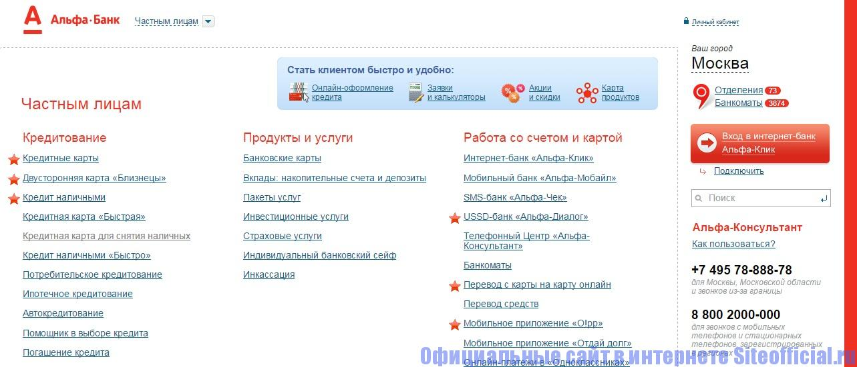 Официальный сайт Альфа банка - Кредитование частных лиц