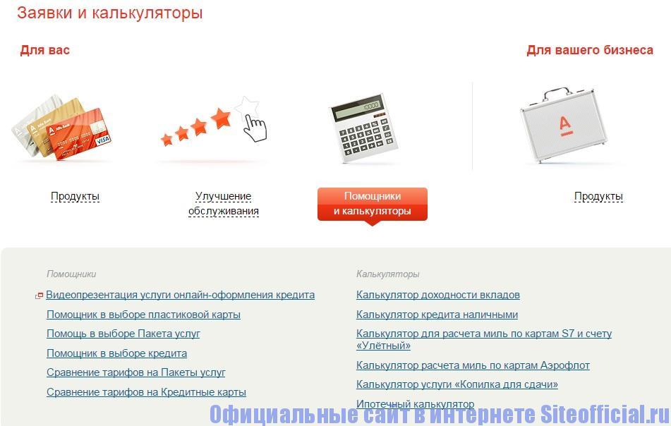 Официальный сайт Альфа банка - Заявки и калькуляторы
