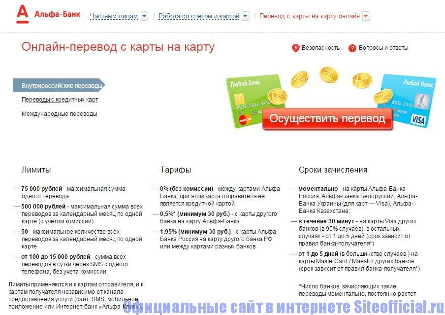Официальный сайт Альфа банка - Онлайн-перевод