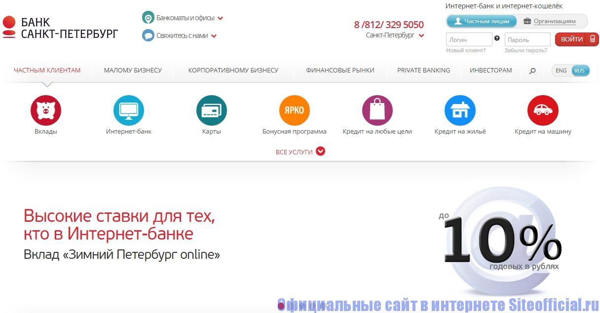 Официальный сайт Банк Санкт-Петербург - Главная страница