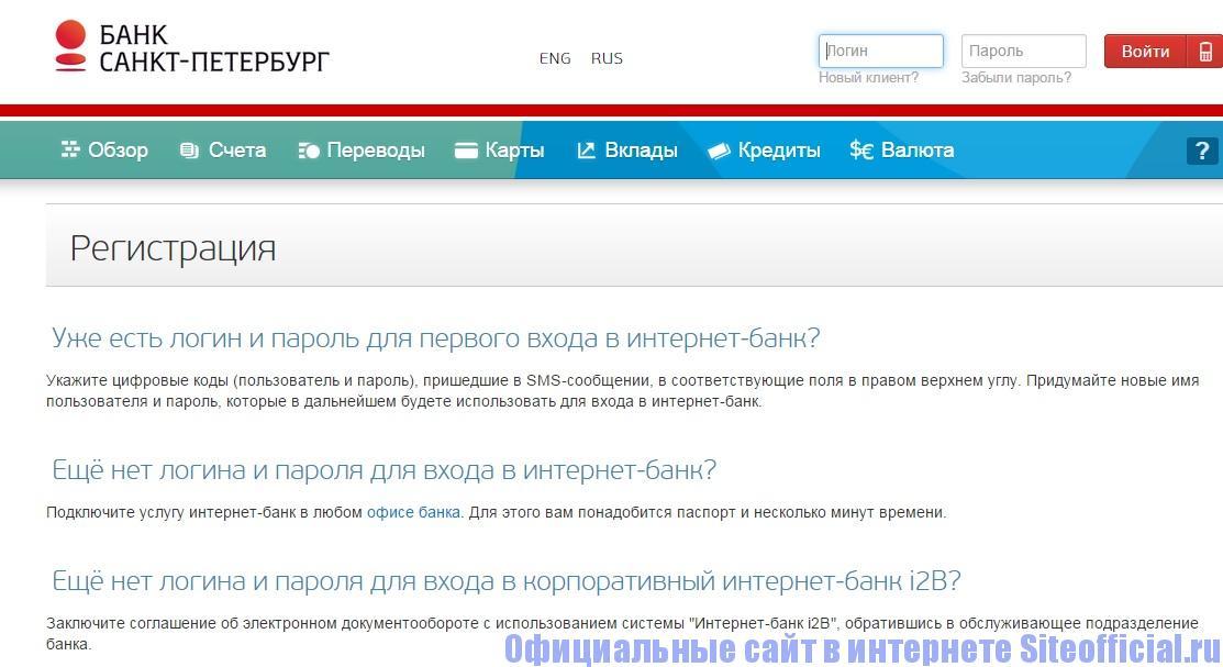 Официальный сайт Банк Санкт-Петербург - Регистрация