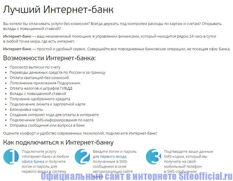Официальный сайт Банк Санкт-Петербург - Интернет-банкинг