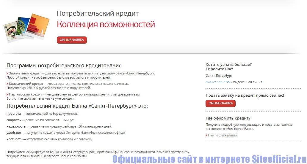 Официальный сайт Банк Санкт-Петербург - Потребительский кредит
