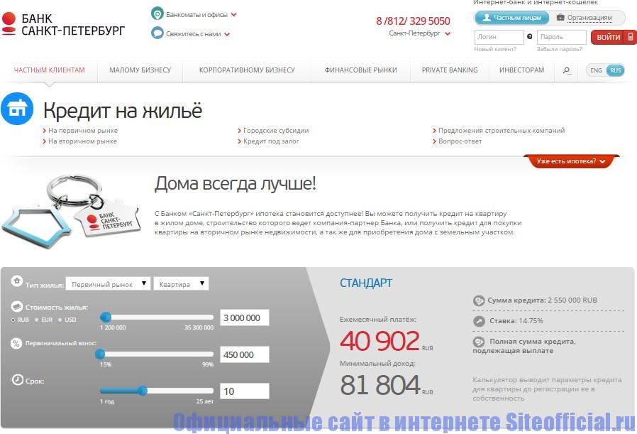 Официальный сайт Банк Санкт-Петербург - Ипотечный кредит