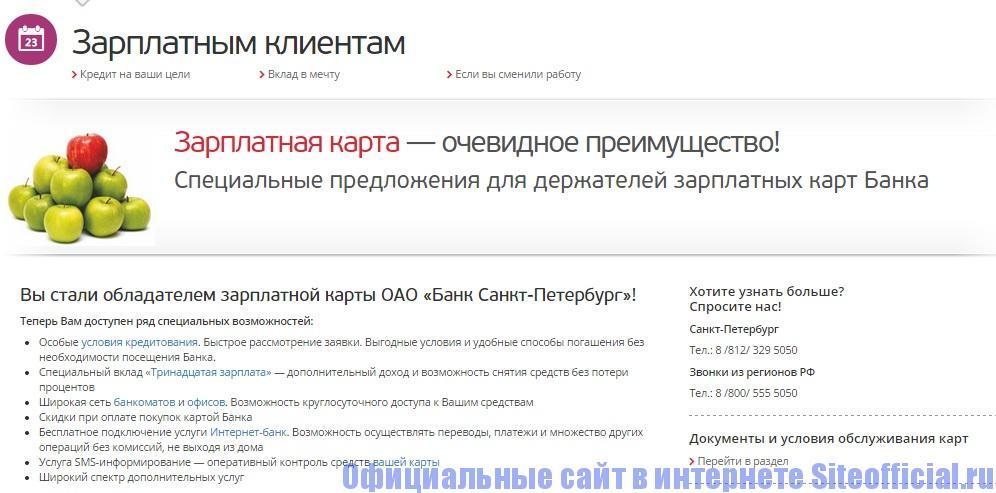 Официальный сайт Банк Санкт-Петербург - Зарплатные клиенты