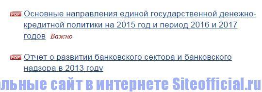 Официальный сайт ЦБ РФ - Нормативные документы