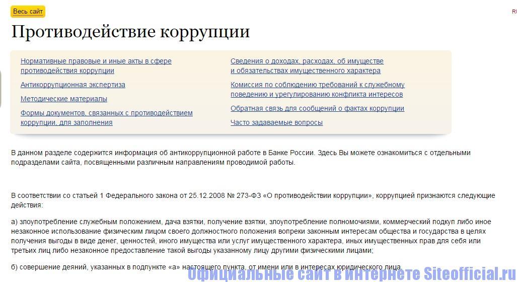 официальный сайт санкт-петербургского университета гпс мчс россии