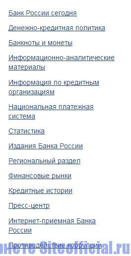 Официальный сайт ЦБ РФ - Разделы