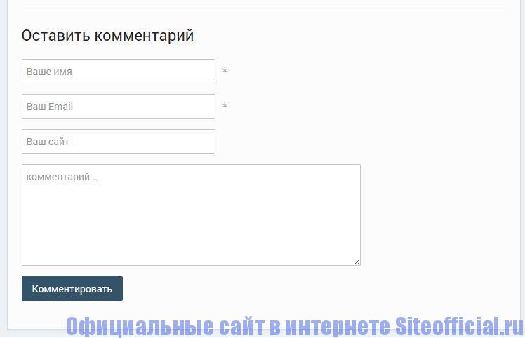 Официальный сайт ДНР - Комментарий