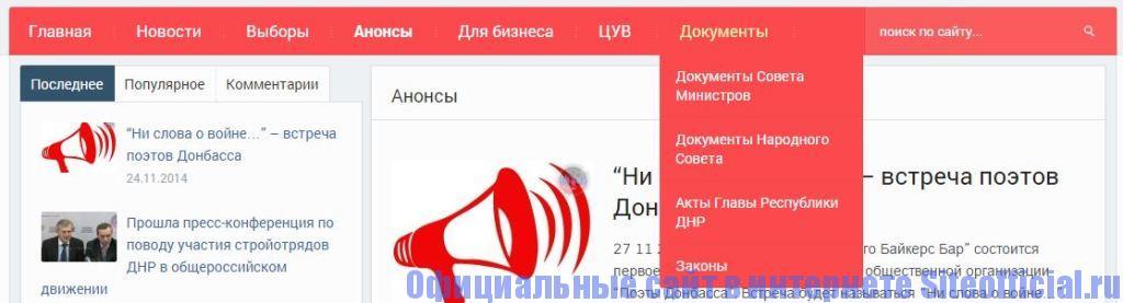 Официальный сайт ДНР - Вкладки сайта