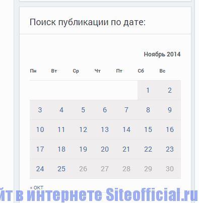 Официальный сайт ДНР - Календарь