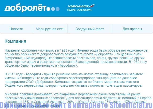 Официальный сайт Добролет - Информация о компании
