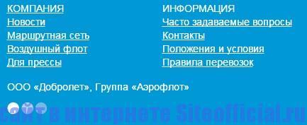 Официальный сайт Добролет - Разделы сайта