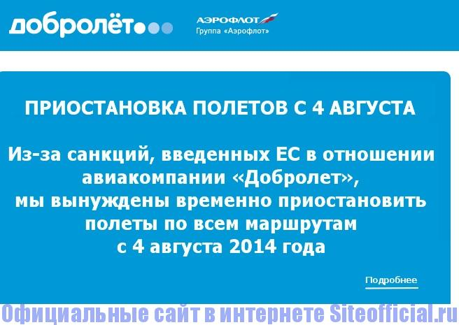 Официальный сайт Добролет - Главная страница