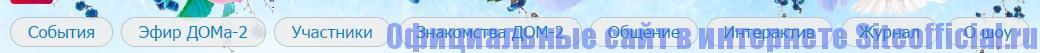 Официальный сайт Дом 2 - Разделы